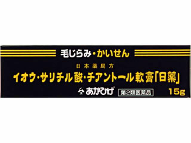 イオウ・サリチル酸・チアントール軟膏「日薬」