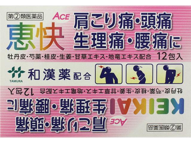 恵快ACE 12包