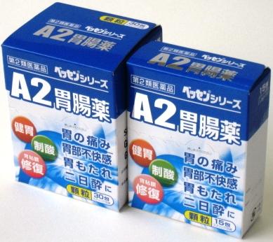 新新A2胃腸薬顆粒 30包