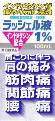 ラッシェル液1% 100ml