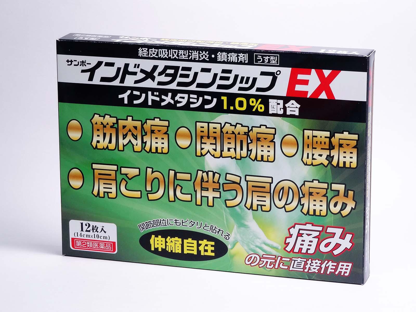 サンポーインドメタシンシップEX 12枚