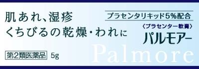 パルモアー5g