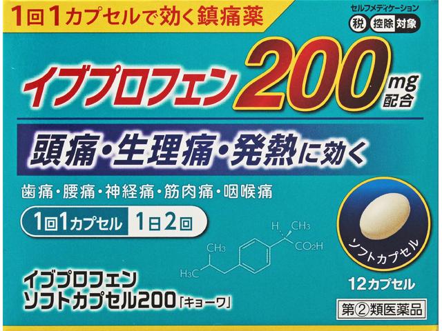 イブプロフェンソフトカプセル200「キョー12cp