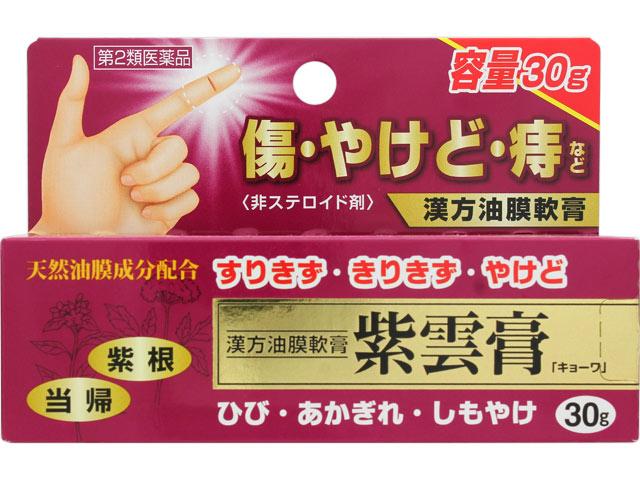 紫雲膏「キョーワ」 30g