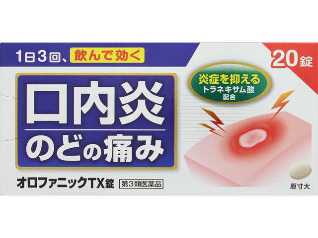 オロファニックTX錠(口内炎) 20錠