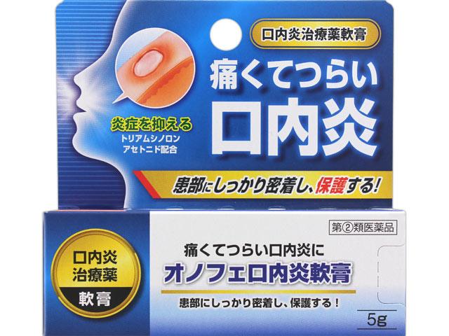 オノフェ口内炎軟膏 5g