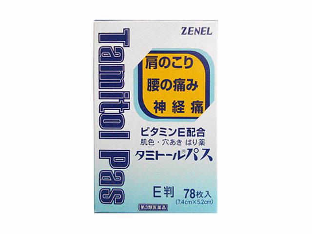 タミトールパスN1 E判78枚