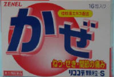 リココデ顆粒-S 10包