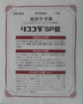 リココデSP錠(投薬袋)