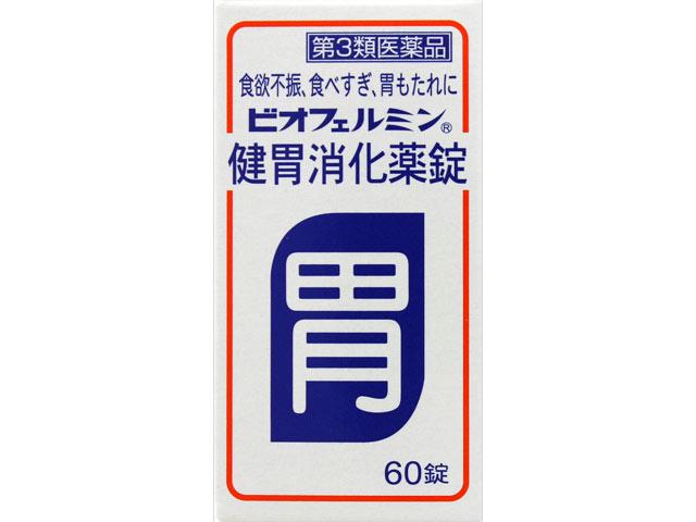 ビオフェルミン健胃消化薬錠 60錠