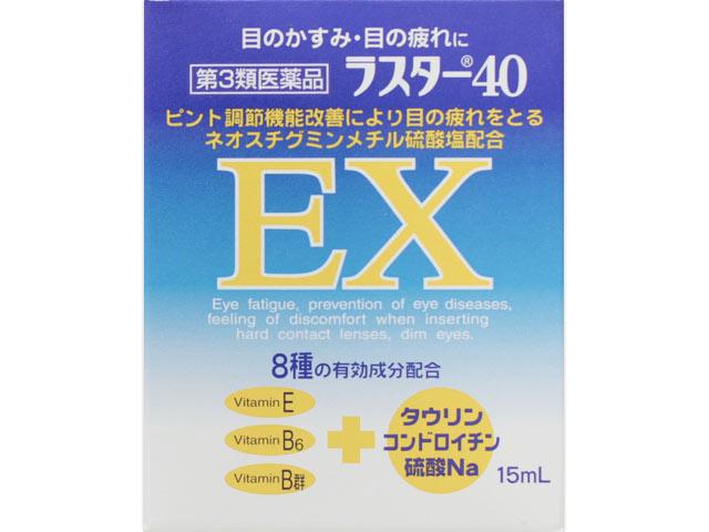 ラスター40EX 15ml