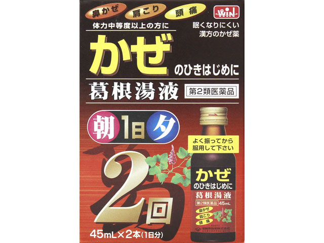葛根湯液EX2 2本