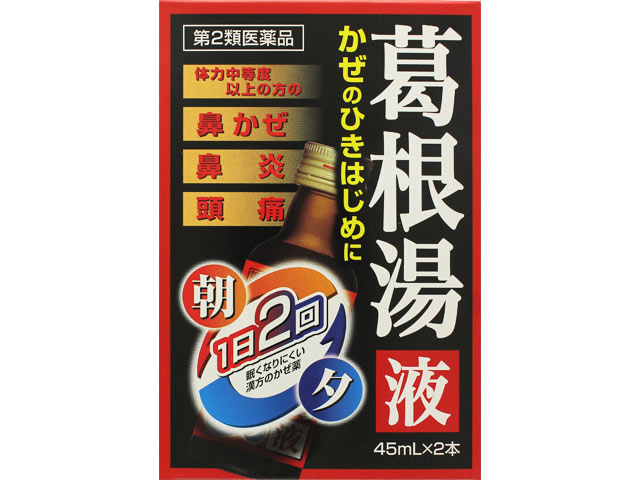 葛根湯液EX2 45ml