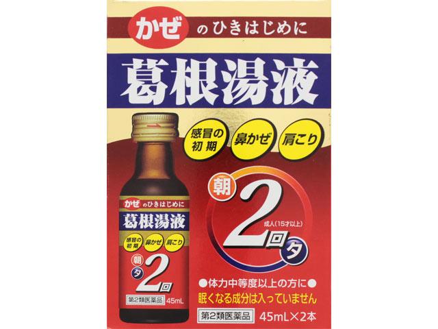 葛根湯液EX2 NID 45ml×2本