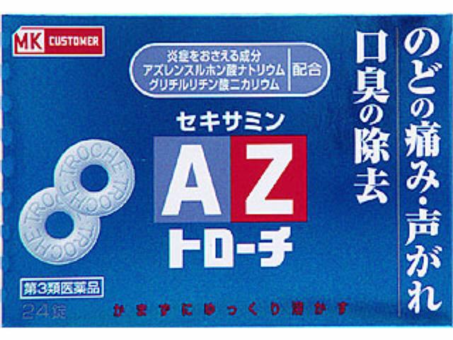 セキサミンAZトローチ 24錠