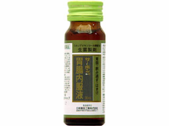 サーボン胃腸内服液 30ml