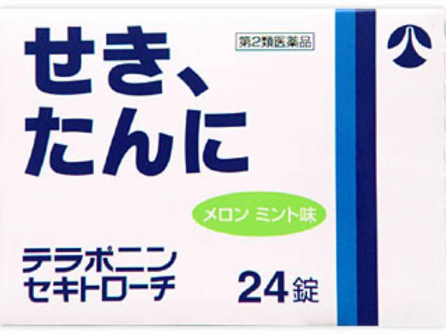 テラポニンセキトローチ 24錠