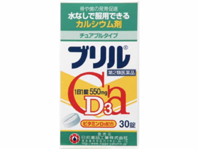 ブリルCa・D3 30錠