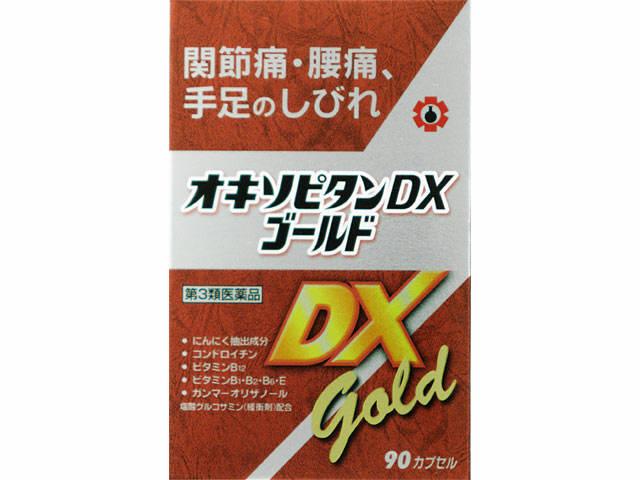 オキソピタンDXゴールド 90cp