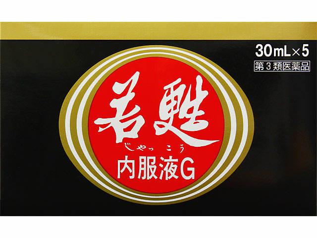 若甦内服液G 30ml×5本
