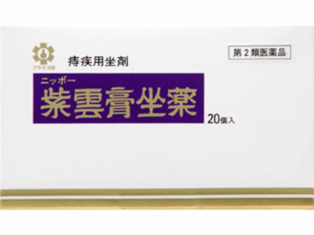 ニッポー紫雲膏坐薬 20個
