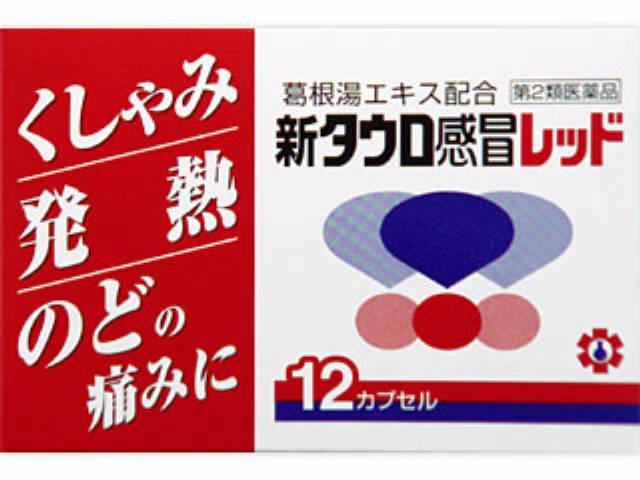 新タウロ感冒レッド 12cp