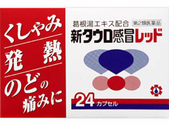 新タウロ感冒レッド 24cp
