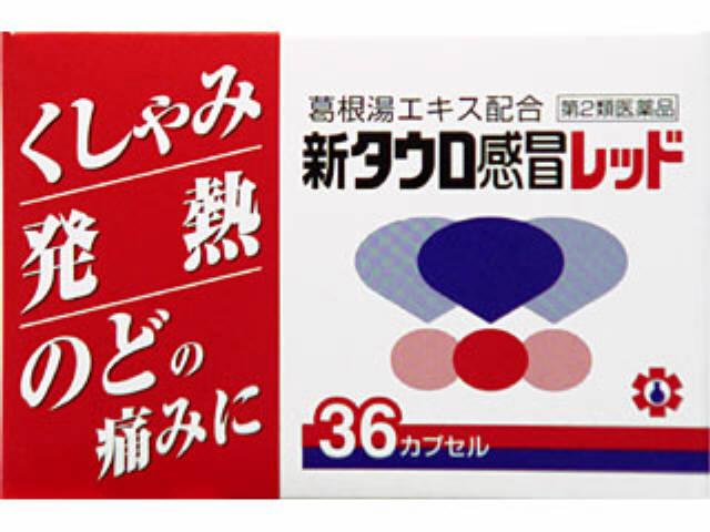 新タウロ感冒レッド 36cp