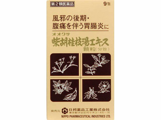オオクサ柴胡桂枝湯エキス顆粒(分包) 9包