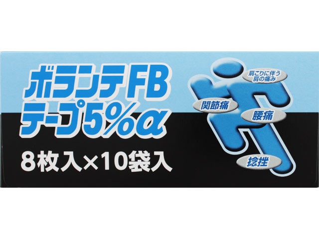 ボランテFBテープ5%α 8枚×10袋