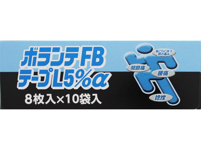 ボランテFBテープL5%α 8枚×10袋