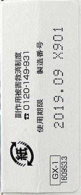 4976084132349 2