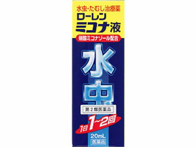 ローレンミコナ液 20ml