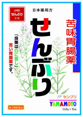 日局 センブリ 0.8g×5包