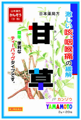 日局 カンゾウ 3g×20包