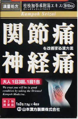 桂枝加苓朮附湯エキス顆粒KM 2.5g×12包