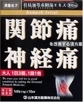 桂枝加苓朮附湯エキス顆粒KM 2.5g×36包