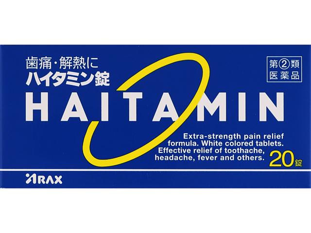 ハイタミン錠 20錠