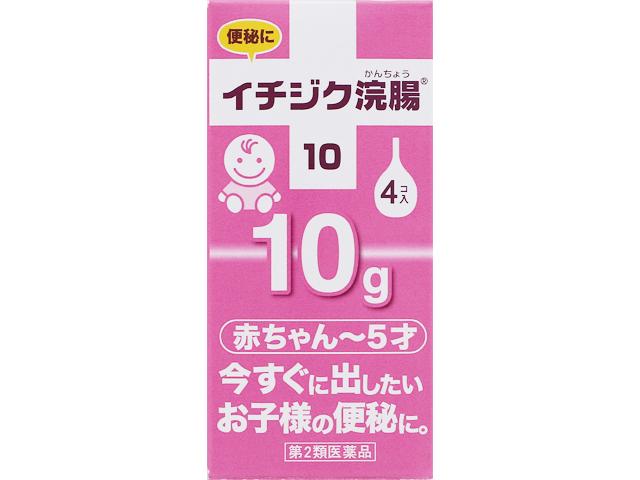 イチジク浣腸10 10g×4個
