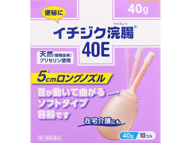 イチジク浣腸40E 40g×10個