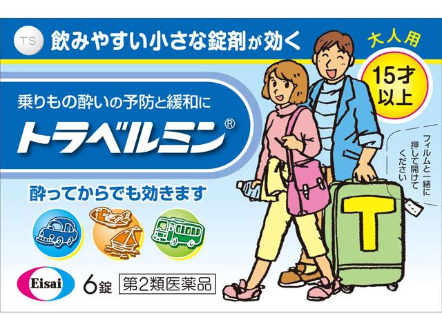 トラベルミン 6錠