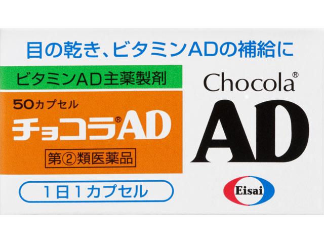 チョコラAD 50cp