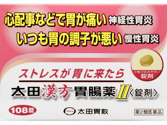 太田漢方胃腸薬Ⅱ<錠剤> 108錠