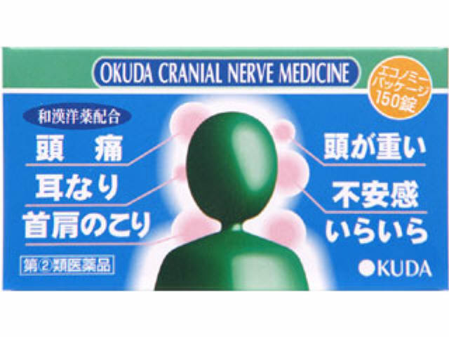 奥田脳神経薬I 150錠