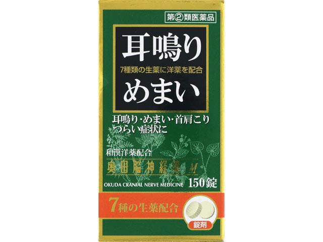 奥田脳神経薬M 150錠