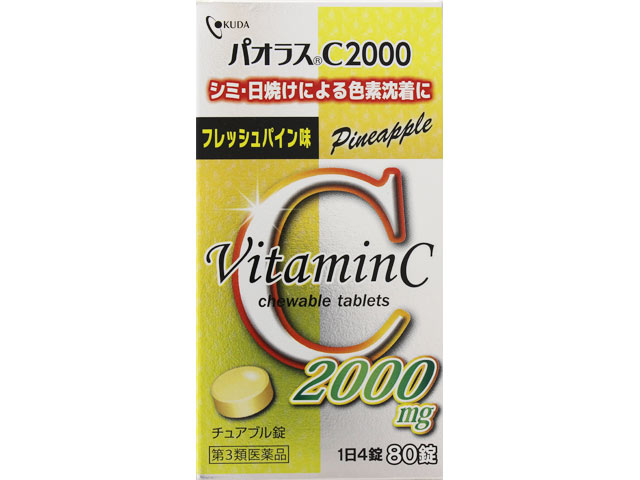 パオラスC2000 80錠