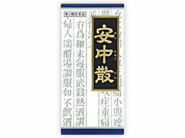 「クラシエ」漢方安中散料エキス顆粒 45包