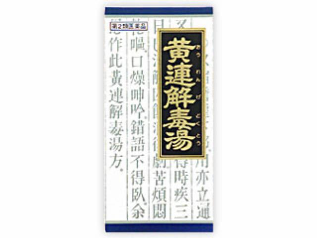 「クラシエ」漢方黄連解毒湯エキス顆粒 45包