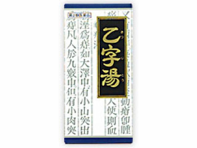 「クラシエ」漢方乙字湯エキス顆粒 45包