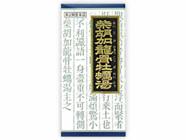 「クラシエ」漢方柴胡加竜骨牡蛎湯エキス顆粒 45包